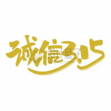 金色诚信315艺术字体png图片免抠素材