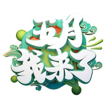 白色绿色装饰C4D风格五月我来了立体字体图片免抠素材