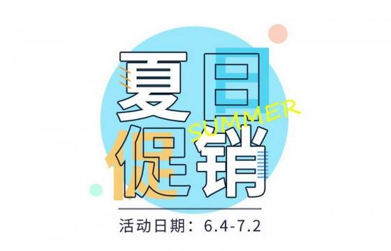 小清新夏日促销描边阴影字体图片免抠素材