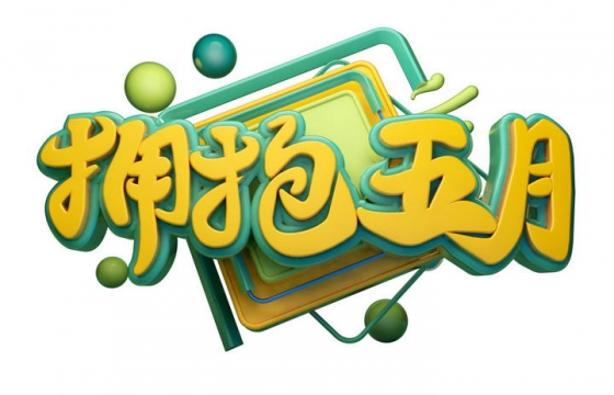 黄色绿色C4D风格拥抱五月立体字体图片免抠素材