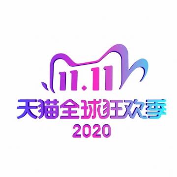 彩色渐变色2020年双11全球狂欢节电商logo图标294303AI矢量图片免抠素材