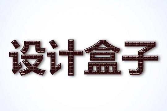 巧克力文字字体样机图片设计模板素材