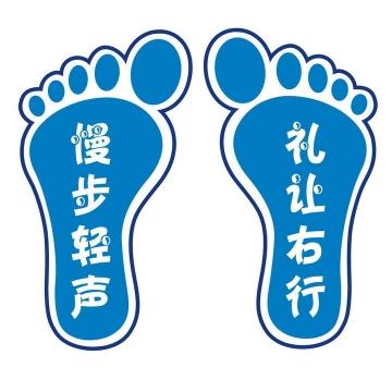 蓝色的小脚丫图案慢步轻声礼让右行宣传贴图片png免抠素材