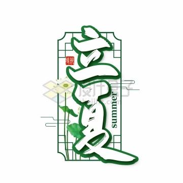 白色二十四节气之立夏绿色描边艺术字体png图片免抠素材