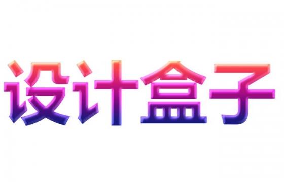红色紫色渐变色光泽字体文字样机图片设计模板素材
