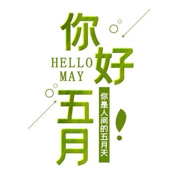 绿色你好五月字体你是人间的五月天图片免抠素材