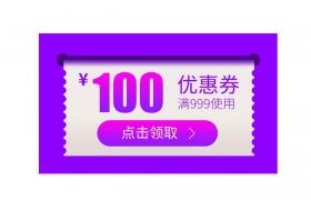 紫色唯美风格优惠券领取图片免抠素材