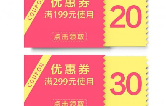 红色黄色风格锯齿状电商优惠券图片免抠素材