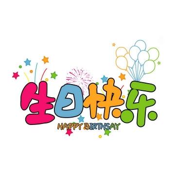 手绘涂鸦风格生日快乐字体图片免抠素材