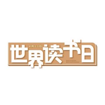 4月23日世界读书日标题字体图片免抠素材
