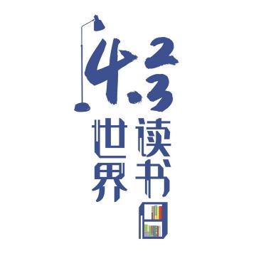 深蓝色4月23日世界读书日艺术字体图片免抠素材