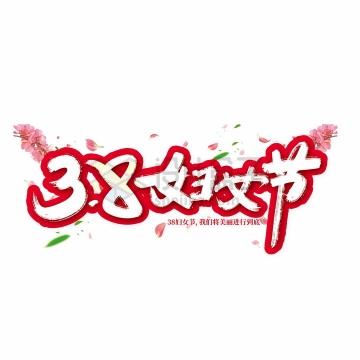点缀了桃花的三八妇女节艺术字体png图片免抠素材