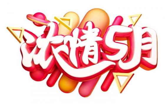 红色C4D风格浓情五月字体图片免抠素材