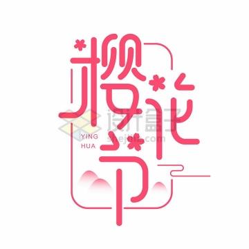 粉色樱花节春天节日png图片免抠素材