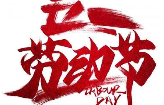 红色毛笔字风格五一劳动节艺术字体图片免抠素材