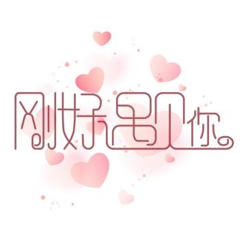 小清新文艺范儿刚好遇见你情人节字体图片免抠素材