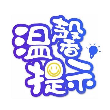 温馨提示可爱空心字字体图片免抠png素材