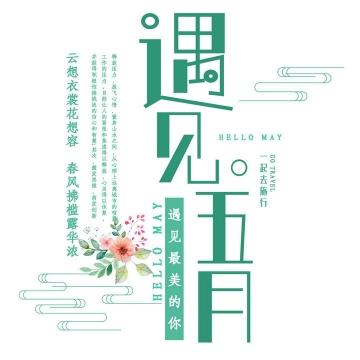 小清新文艺范儿的绿色遇见五月遇见最美的你字体图片免抠素材