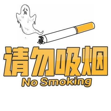 抽象请勿吸烟禁止吸烟标志字体图片免抠png素材