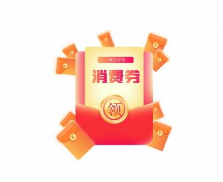 消费券电商店铺微信红包封面691662AI矢量图片免抠素材