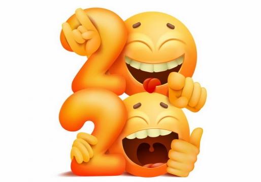 创意2020年大笑表情快乐2020年png图片免抠矢量素材