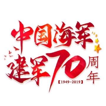 红色毛笔字风格中国海军建军70周年纪念日字体图片免抠素材