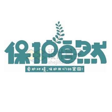 保护自然绿色环保艺术字体png图片免抠素材