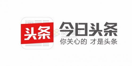 带文字版今日头条APP logo标志png图片素材