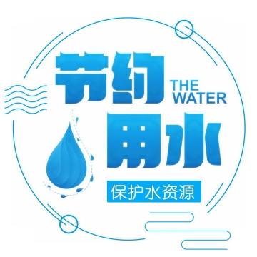 蓝色节约用水保护水资源字体图片免抠png素材