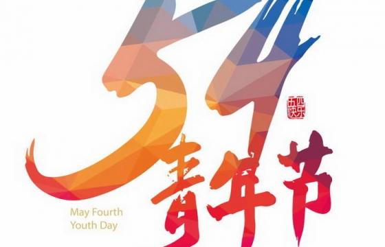 毛笔字风格54青年节字体图片免抠素材