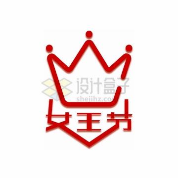 红色线条皇冠图案三八女王节艺术字体png图片免抠素材