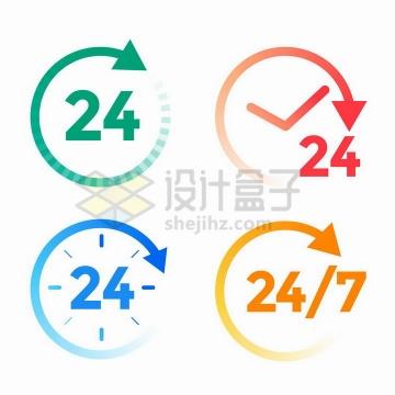 4款箭头全天24小时服务标志png图片免抠矢量素材