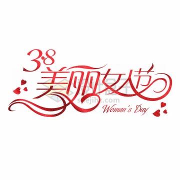 三八美丽女人节红色艺术字体png图片免抠素材