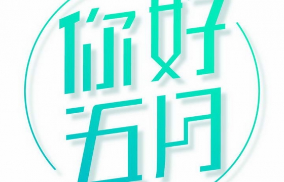 绿色简约风格你好五月标题字体图片免抠素材