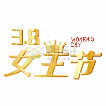 金色三八女王节艺术字体png图片免抠素材
