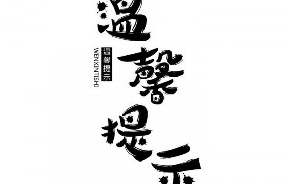 黑色温馨提示可爱字体图片免抠png素材