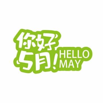 绿色描边风格的你好5月字体图片免抠素材