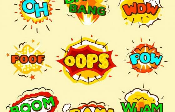9款不同风格的卡通爆炸贴爆炸气泡爆炸文字图片免扣素材
