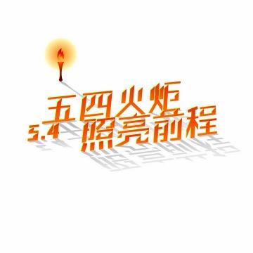 红色立体风格五四青年节字体图片免抠素材
