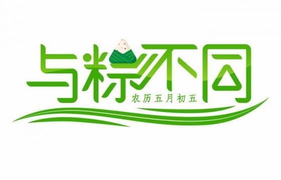 绿色创意与粽不同端午节粽子字体图片免抠素材