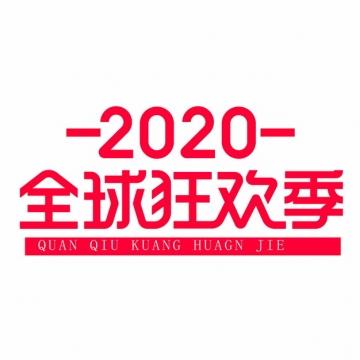 2020全球狂欢季天猫淘宝双十一logo标志993498AI矢量图片素材