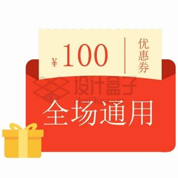 店铺全场通用红包和优惠券png图片免抠矢量素材