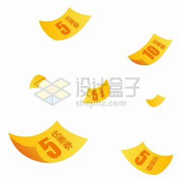 飘落的黄色卡通优惠券png图片免抠矢量素材