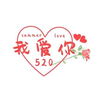 520表白日情人节我爱你字体图片免扣素材