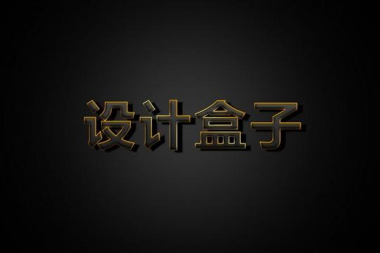 酷炫的黑色黄色描边效果3D立体字体文字样机图片设计模板素材