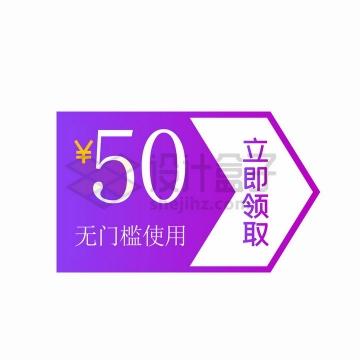 紫色箭头无门槛优惠券领取界面png图片免抠矢量素材