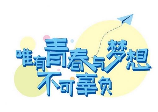 蓝色立体风格唯有青春与梦想不可辜负励志字体图片免扣素材