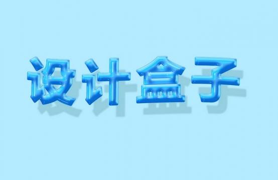 蓝色果冻塑料效果3D立体字体文字样机图片设计模板素材