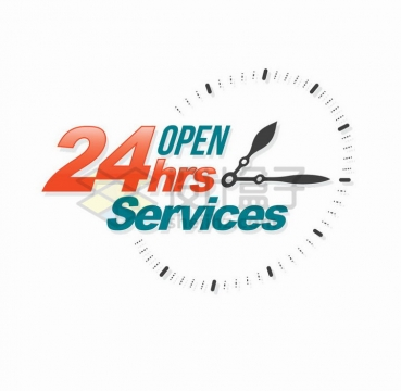 简约时钟表盘24小时服务标志png图片免抠矢量素材