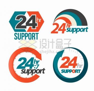 4款简约风格24小时服务标志png图片免抠矢量素材
